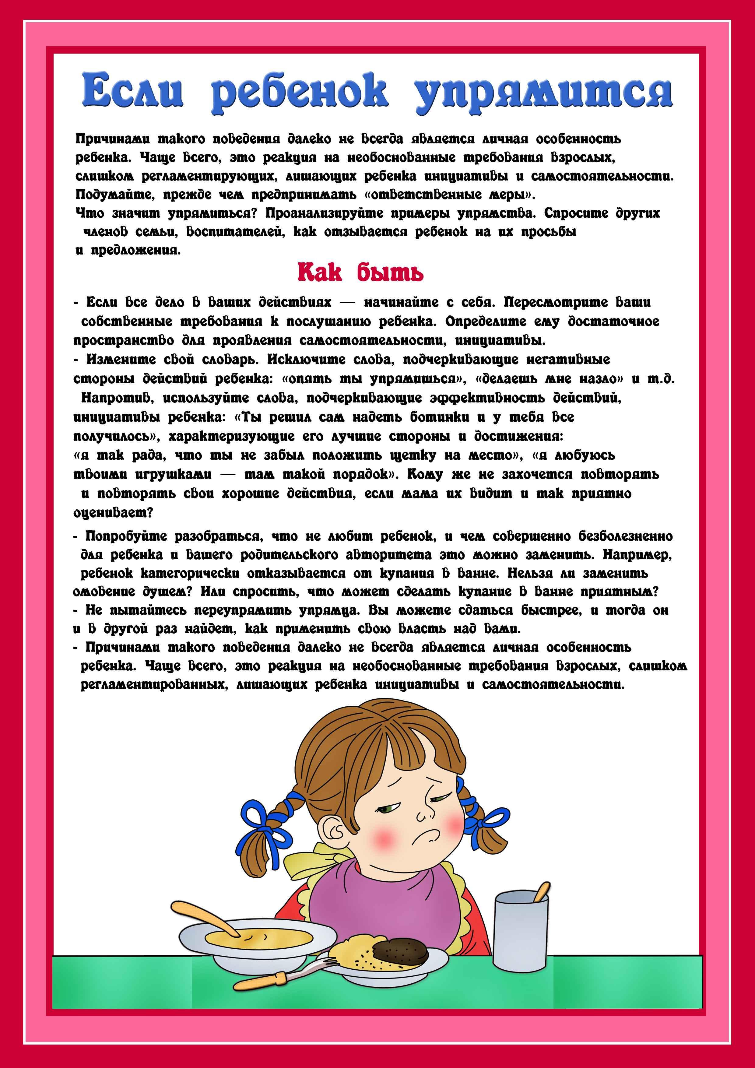 Консультации по закаливанию для родителей в картинках 5